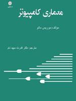 http://irancomputer.net/book/memari-computer.jpg